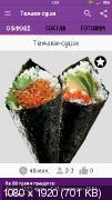 100+ Рецепты Суши и Роллы  2.0 (AdFree)