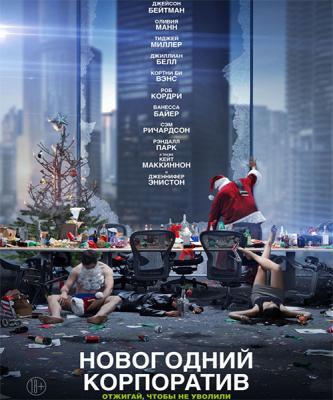 Новогодний корпоратив / Office Christmas Party (2016) BDRip 720p