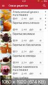 100+ Рецепты Консервация  2.0 (AdFree)