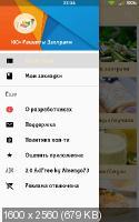 100+ Рецепты Завтраки  2.0 (AdFree)