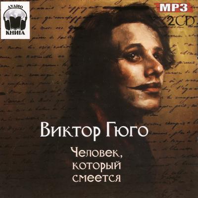 Виктор Гюго - Человек, который смеется (Аудиокнига) [2CD] 2006