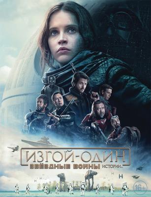 Изгой-один: Звёздные войны. Истории / Rogue One: A Star Wars Story (2016) BDRip 720p