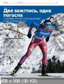 Большой спорт №3  (март /  2017)