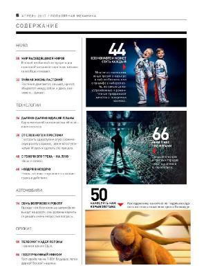Популярная механика №4 (апрель 2017)