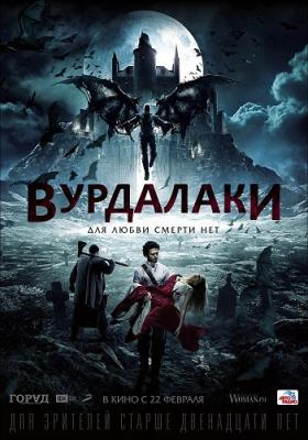 Вурдалаки (2017) GER Transfer / Blu-Ray 1080p