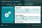 Zillya! Антивирус Бесплатный 2.0.1075.0 (x86-x64) (2017) [Ukr/Rus]