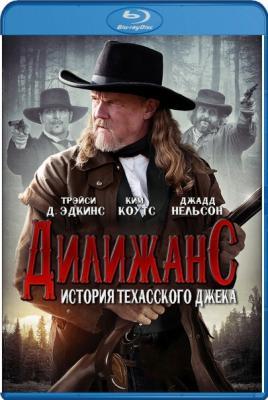 Дилижанс: История Техасского Джека / Stagecoach: The Texas Jack Story (2016) BDRip 1080p | L
