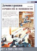 Wood Мастер №4  (август-сентябрь /  2008)