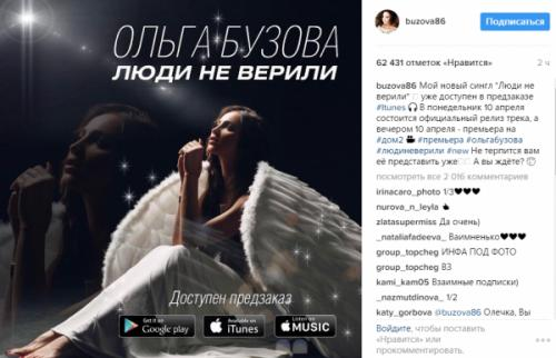 Певица Ольга Бузова представит новую песню