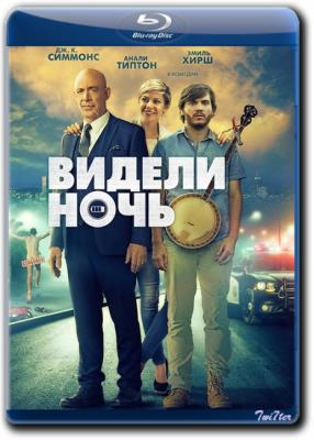 Видели ночь / All Nighter (2017) RUS Transfer / Blu-Ray 1080p