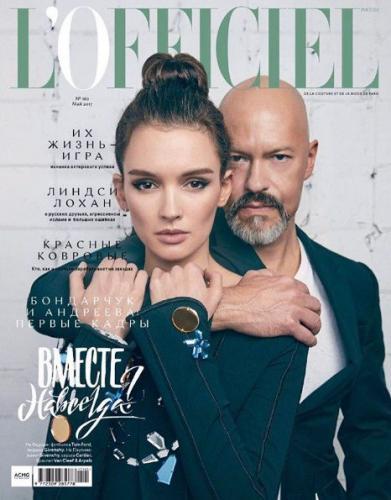 Бондарчук и Андреева впервые снялись в совместной фотосессии для Собчак