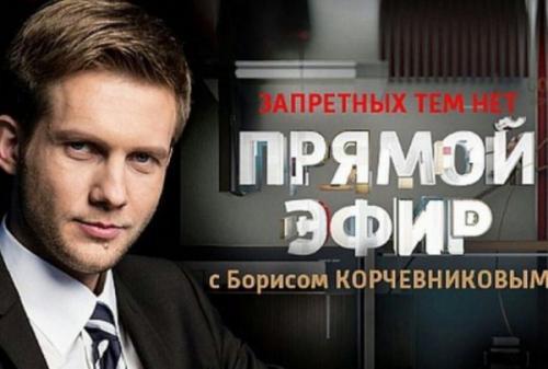 """Борис Корчевников повздорил с Никитой Джигурдой в """"Прямом эфире"""""""