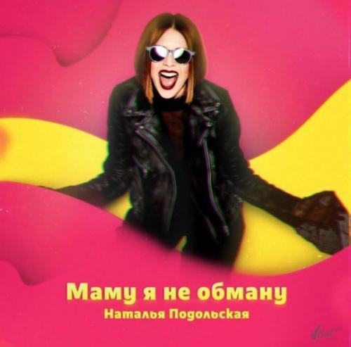 Наталья Подольская сняла промоверсию клипа на песню «Маму я не обману»