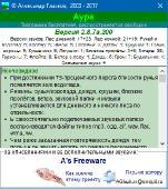Аура 2.8.7a.200 Portable (x86-x64) (2017) [Multi/Rus]