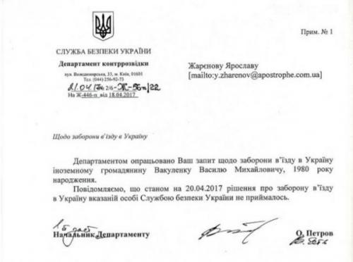 СБУ разрешила выступления рэпера Басты в Киеве после концертов в Крыму