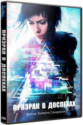 Призрак в доспехах / Ghost in the Shell (2017) WEBRip 1080р | Line