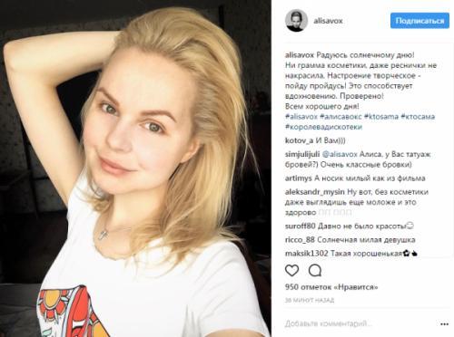 Певица Алиса Вокс показалась перед поклонниками без макияжа