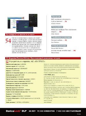 PC Magazine №3 (март 2017)