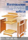 Wood Мастер №5  (сентябрь-октябрь /  2009)