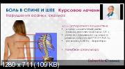 Боль в спине и шее. Профилактика и лечение при помощи аппаратов ДЭНАС (2017) HDRip