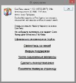 Core Temp 1.10.2 + Portable (x86-x64) (2017) [Multi/Rus]