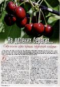 Огородник №01-08 Украина [246-253] (Январь-Август) (2017) PDF
