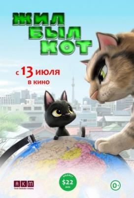Жил-был кот / Rudolf The Black Cat (2016) BDRip 720p