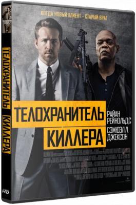 Телохранитель киллера / The Hitman's Bodyguard (2017) WEBRip 1080р | L