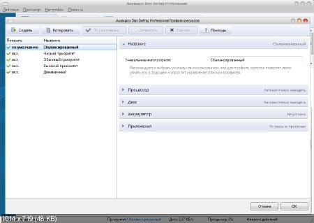 Auslogics disk defrag pro 4.8.2.0 repack (& portable) by elchupacabra [ru/En]. Скриншот №4