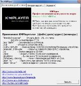 The KMPlayer 4.2.1.4 repack by cuta (build 5) (x86-x64) (2017) [Multi/Rus]