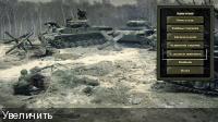 Blitzkrieg 2.5 / Блицкриг 2.5 (2017/RUS/Mod/Repack)