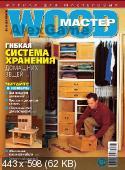 Wood Мастер №1-6  (2015)