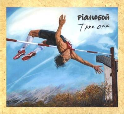 Pianoбой - Take Off (2015) FLAC