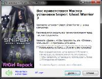Sniper Ghost Warrior 3: Season Pass Edition [v 1.8 + DLCs] (2017) PC | RePack