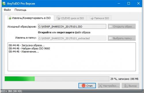 AnyToISO Professional 3.9.4 Build 650 + Portable