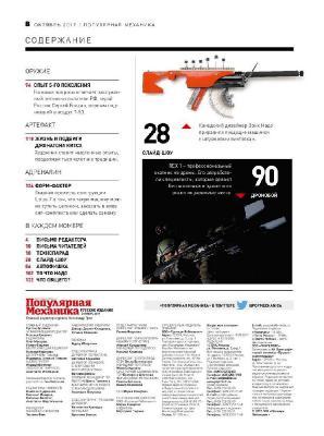 Популярная механика №10 (октябрь 2017)