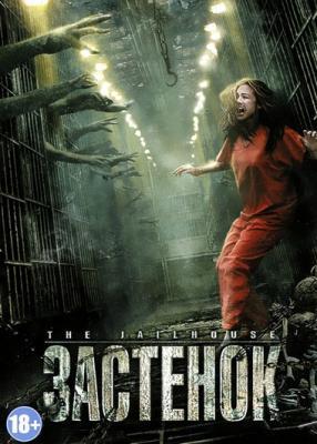 Застенок / The Jailhouse (2009) BDRip 1080p