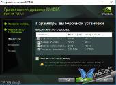 NVIDIA GeForce Desktop 385.69 WHQL + For Notebooks (x86-x64) (2017) [Multi/Rus]