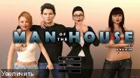Man of The House / Мужчина в доме (2017, PC)
