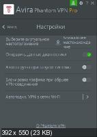 Avira Phantom VPN Pro 2.17.1.14841