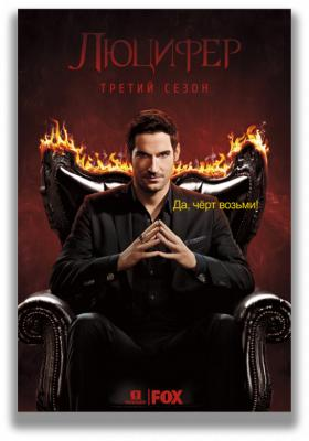 Люцифер / Lucifer [Сезон: 3, Серии: 1-3] (2017) WEB-DL 1080p | NewStudio