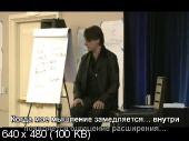 Игорь Ледоховский. Мастерство разговорного гипноза. Все 12 частей (2016/CAMRip/Rus)