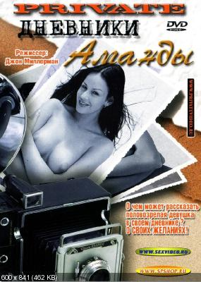 Дневник аманды4 порно онлайн кажется