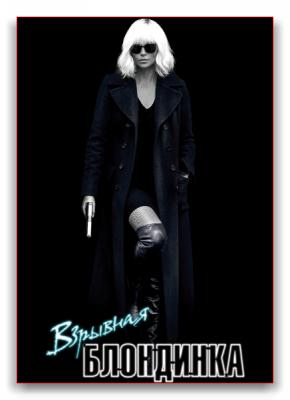 Взрывная блондинка / Atomic Blonde (2017) HEVC, HDR, 4K / Blu-Ray Remux 2160p