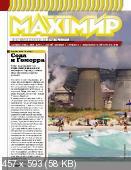 Maxim №11  (Ноябрь /  2017) Россия