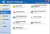 Windows 10 Manager 2.1.8 Final RePack (& portable) by KpoJIuK (x86-x64) (2017) [Multi/Rus]