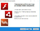 Adobe components: Flash Player 27.0.0.170 + AIR 27.0.0.124 + Shockwave Player 12.2.9.199 RePack by D!akov (x86-x64) (2017) [Multi/Rus]