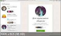ICQ 10.0 Build 12251