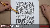 Основы леттеринга (2015HDRip/Rus)