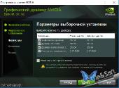 NVIDIA GeForce Desktop 388.13 WHQL + For Notebooks (x86-x64) (2017) [Multi/Rus]